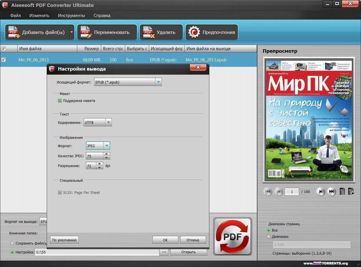 Aiseesoft PDF Converter Ultimate 3.1.10 | РС