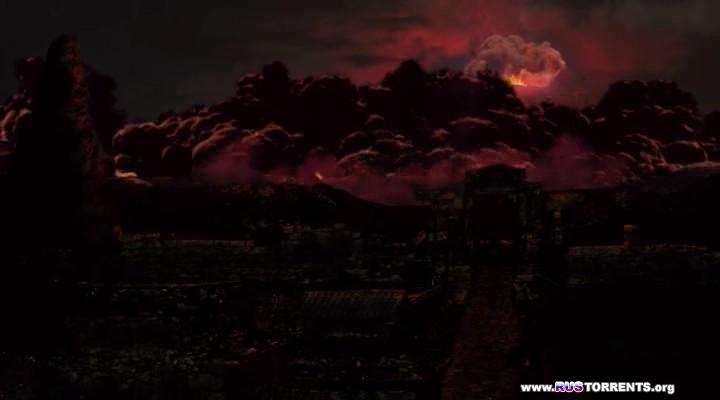 Помпеи: Апокалипсис | HDRip | L1