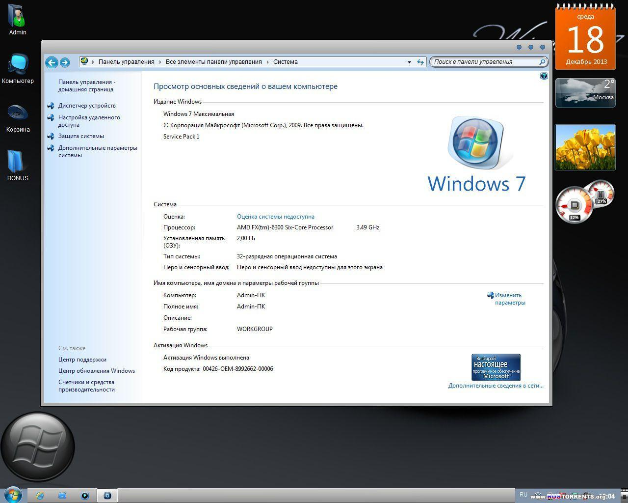 Windows 7 Ultimate SP1 x86/x64 Plus WPI PE StartSoft 75 RUS