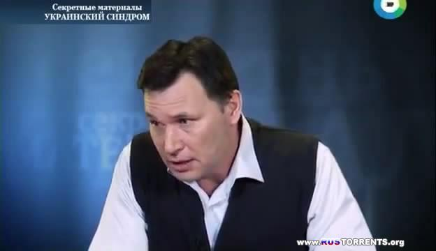 Секретные материалы. Украинский синдром (Эфир 18.03.) | SATRip