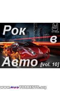 VA - Рок в авто (vol. 10)