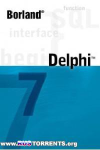 Borland Delphi 7 Enterprise