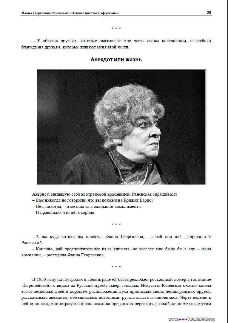 Фаина Раневская - Лучшие цитаты и афоризмы | PDF