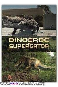 Динокрок против динозавра