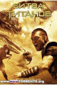 Битва Титанов | НDRip