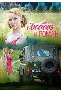 Любовь и Роман | HDTVRip