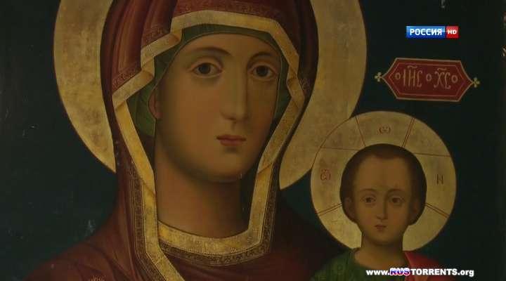 Великое чудо Серафима Саровского | HDTVRip
