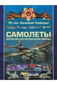 О. Дорошкевич и др. - Самолеты Великой Отечественной войны | PDF