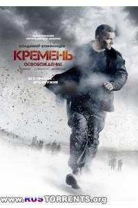 Кремень. Освобождение | 01-04 серия из 04 | SATRip