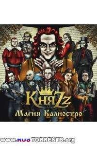 КняZz  - Магия Калиостро | MP3