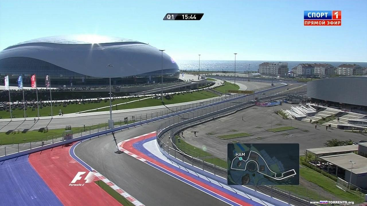 Формула 1: Гран При России (Сочи) Квалификация. 16 этап | HDTVRip 720p