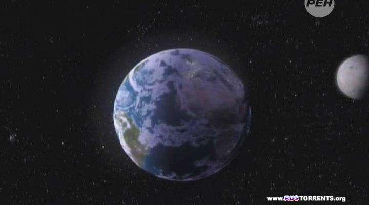 Секретные территории. Бегство с Земли  | SATRip