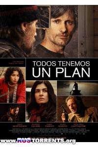 У всех есть план
