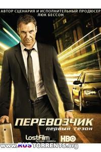 Перевозчик [S01] | HDRip | LostFilm