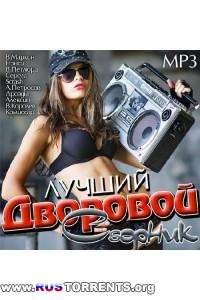 Сборник - Лучший Дворовой Сборник | MP3