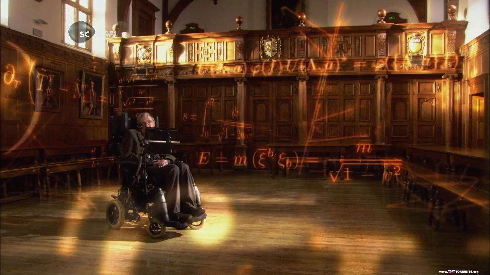 Вселенная Стивена Хокинга: Путешествие во времени | HDTV 1080i | D