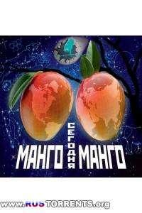 Манго-Манго - Сегодня | MP3