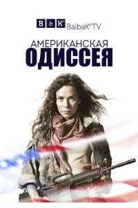 Американская Одиссея [01 сезон: 01-13 серии из 13]   WEB-DL 1080p   Baibako