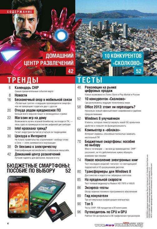 Chip №3 (март 2013)