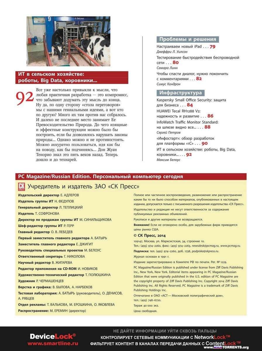 PC Magazine �3 [���� 2014] | PDF