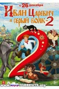 Иван Царевич и Серый Волк 2 | DVD5 | Лицензия