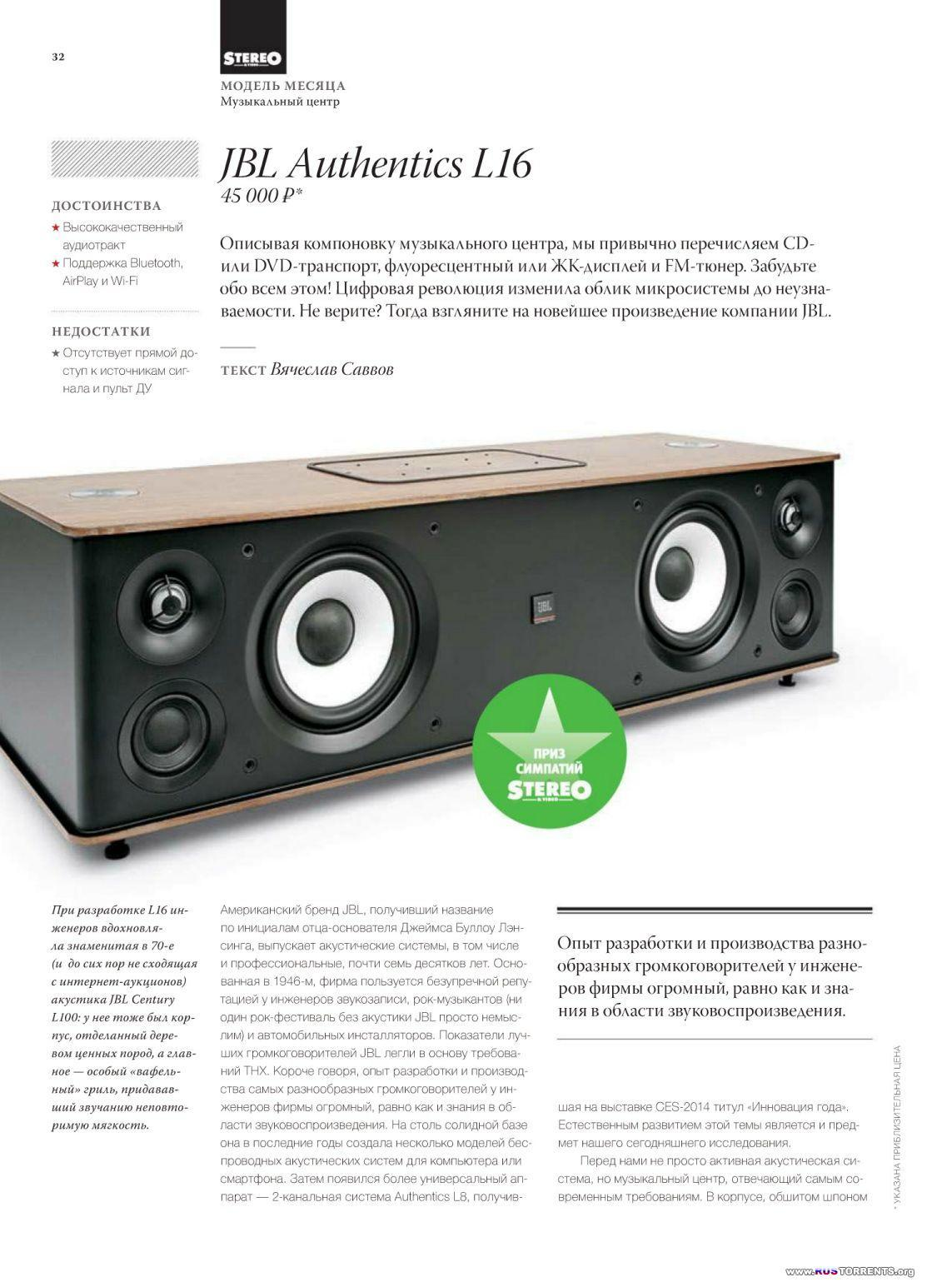 Stereo & Video №7 [Июль 2014] | PDF