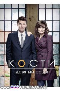 Кости [S09x02-24 из 24] | HDTVRip | Kerob