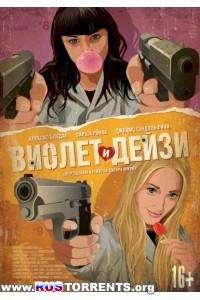 Виолет и Дейзи | DVDRip | Лицензия