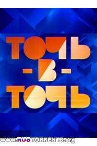 Точь в точь [14] | HDTV 1080i