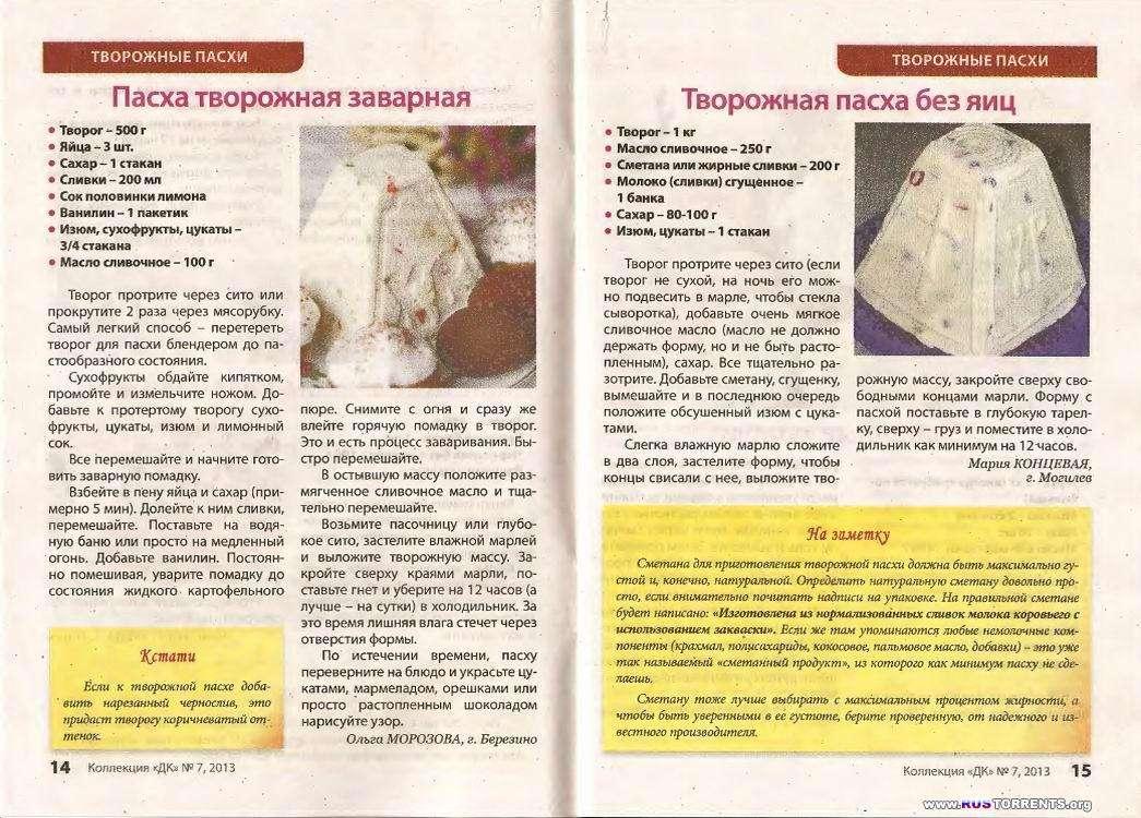Домашняя кухня. Коллекция №7-8 (2013)