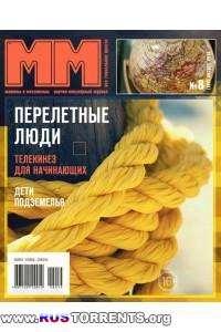 Машины и механизмы №7, №8 | PDF