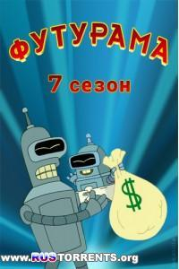 Футурама (сезон 07) | WEBDLRip | КетчупТВ