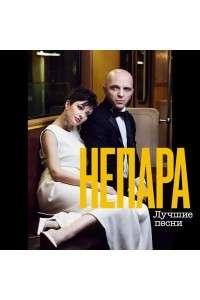 Непара - Лучшие песни | MP3