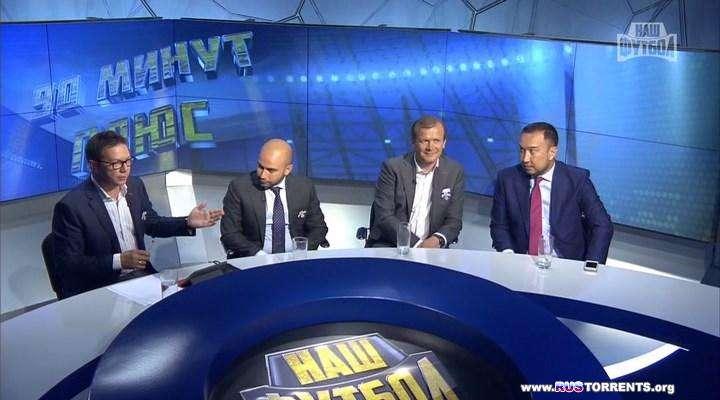 Футбол. 90 минут плюс [31.08.] | HDTVRip