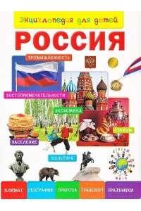 А.А. Лисовецская (сост.) - Россия. Энциклопедия для детей | PDF