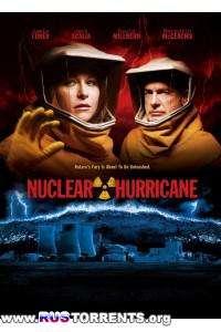 Последний шквал (Ядерный ураган)