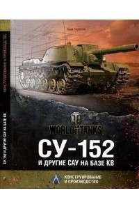 Юрий Пашолок | СУ-152 и другие САУ на базе КВ | PDF