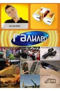 Галилео [15 сезон: 01-20 серии] | SATRip