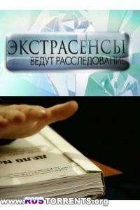 Экстрасенсы ведут расследование [5x13] (01.06.) | SatRip