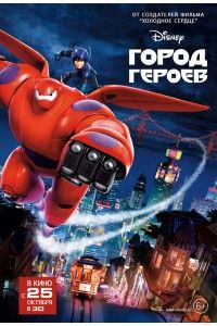 Город героев | BDRip 1080p | 3D-Video | halfOU | Лицензия