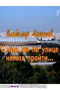 Владимир Меньшов - С ним же по улице нельзя пройти | SATRip