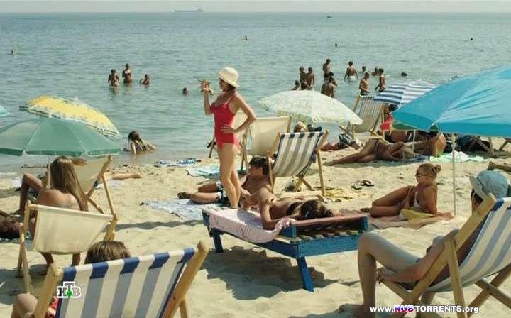 Пляж [01-32 из 32] | SATRip