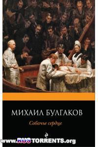 Михаил Булгаков – Собачье Сердце