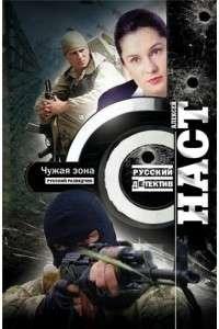 Серия книг: Русский детектив (Центрполиграф) [9 книг]   FB2