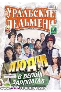 Уральские пельмени. Люди в белых зарплатах [01-02] (2013) SATRip