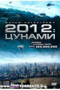 2012: Цунами | HDRip