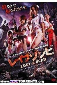Зомби-насильники: Похоть мертвецов | DVDRip