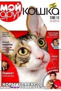 Мой друг кошка №8