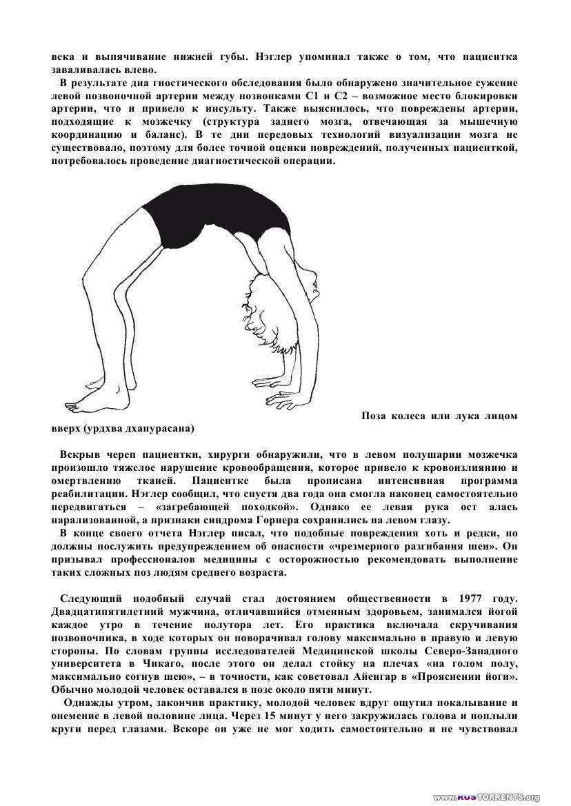 Научная йога. Демистификация