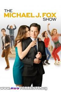 Шоу Майкла Джей Фокса [01x01-11 из 15] | WEB-DL 720p | Jaskier
